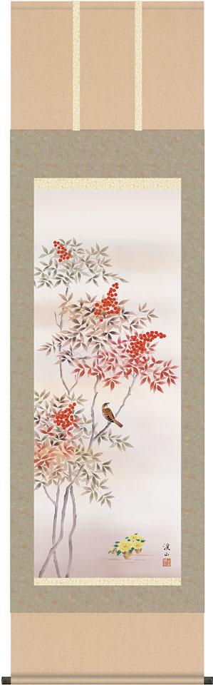 掛軸(掛け軸) 四季花鳥 南天福寿 伊藤渓山作 尺五立 約横54.5cm×縦190cm【送料無料】d8912