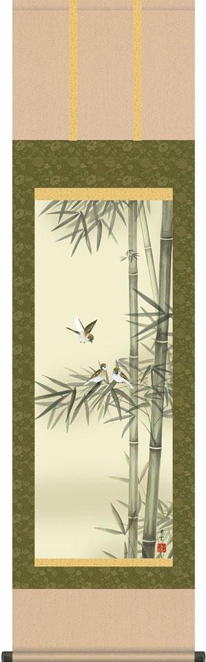 掛軸(掛け軸) 年中用 竹に雀 茂木蒼雲作 尺三立 約横44.5cm×縦164cm【送料無料】d8924
