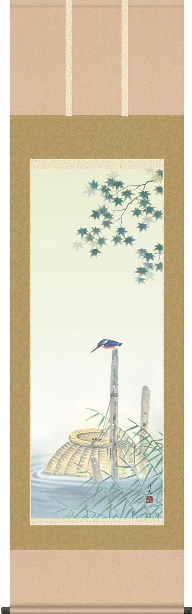 【スーパーセール10%オフ】掛軸(掛け軸) 夏用 翡翠 井川洋光作 尺五立 約横54.5cm×縦190cm【送料無料】g4108