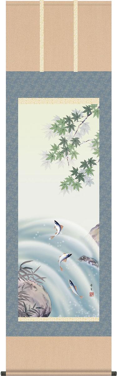 掛軸(掛け軸) 四季競艶 楓に鮎 北山歩生作 尺五立 約横54.5cm×縦190cm【送料無料】g4129