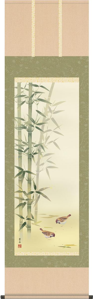 【スーパーセール10%オフ】掛軸(掛け軸) 年中用 竹に雀 根本葉舟作 尺五立 約横54.5cm×縦190cm【送料無料】g4550