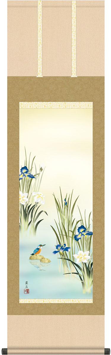 掛軸(掛け軸) 夏用 菖蒲にかわせみ 高見蘭石作 尺三立 約横44.5cm×縦164cm g4575