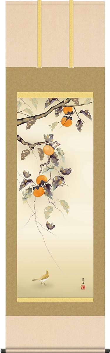 掛軸(掛け軸) 秋用 柿に小鳥 吉井蘭月作 尺五立 約横54.5cm×縦190cm【送料無料】g4581