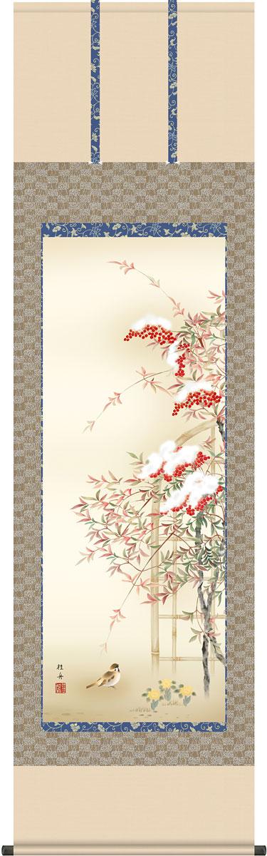 掛軸(掛け軸) 冬用 南天福寿 長江桂舟作 尺五立 約横54.5cm×縦190cm【送料無料】g4590