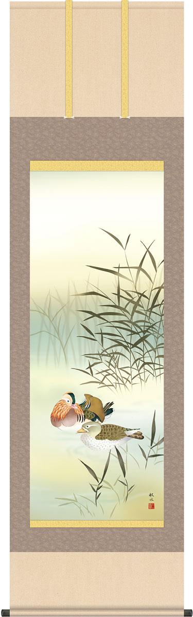 【スーパーセール10%オフ】掛軸(掛け軸) 冬用 鴛鴦 浮田秋水作 尺五立 約横54.5cm×縦190cm【送料無料】g4594