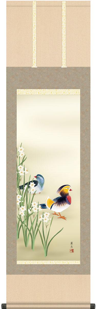 掛軸(掛け軸) 冬用 鴛鴦 高見蘭石作 尺三立 約横44.5cm×縦164cm g4598