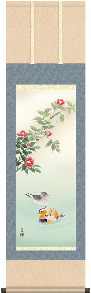【ニューイヤーセール10%オフ】掛軸(掛け軸) 冬用 鴛鴦 高見蘭石作 尺三立 約横44.5cm×縦164cm g4599