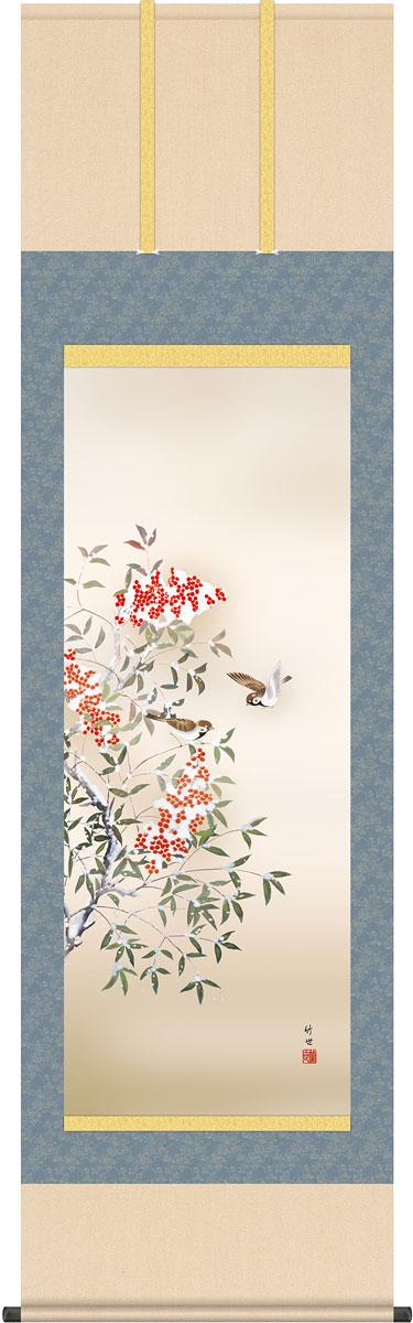掛軸(掛け軸) 冬用 四季奏歓 南天 田村竹世作 尺五立 約横54.5cm×縦190cm【送料無料】g4609