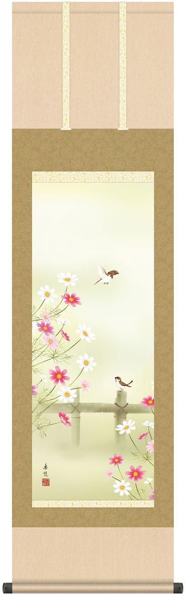掛軸(掛け軸) 秋用 四季薫風 秋桜 西尾香悦作 尺三立 約横44.5cm×縦164cm g4613