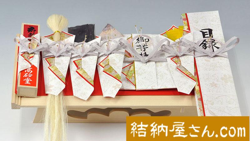結納-関東式結納品-真珠7点セット(毛せん付)