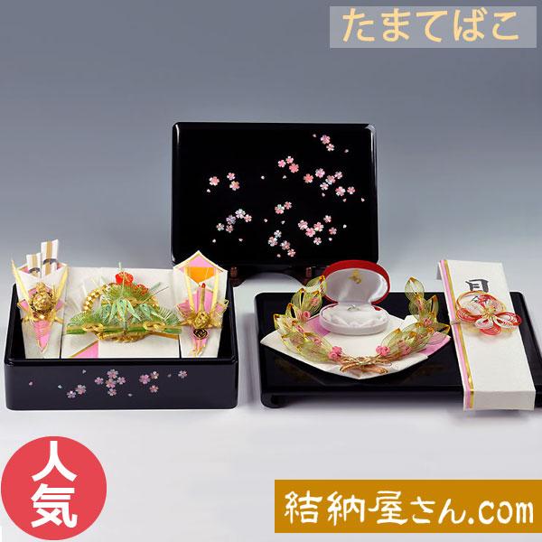 結納-関東式結納品-たまてばこ桜5点セット【関東仕様】(毛せん付)