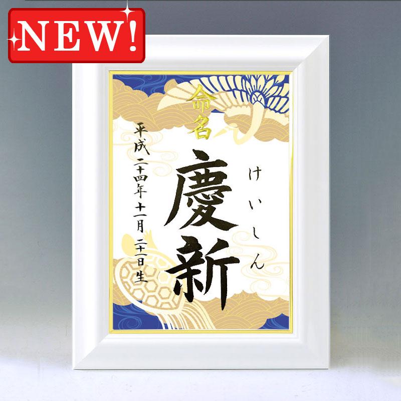デザイン命名書 A4ホワイト額【鶴亀・青】毛筆で心を込めてお書きします オーダーメイドの命名書