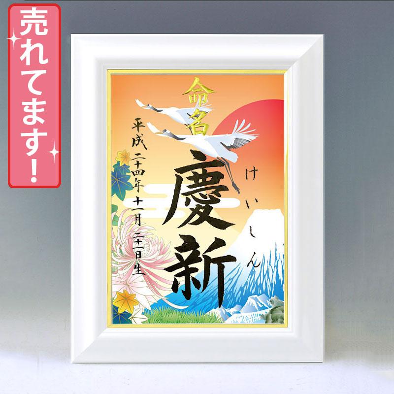 富士山と鶴亀 お目出度いデザインです デザイン命名書 A4ホワイト額 ...