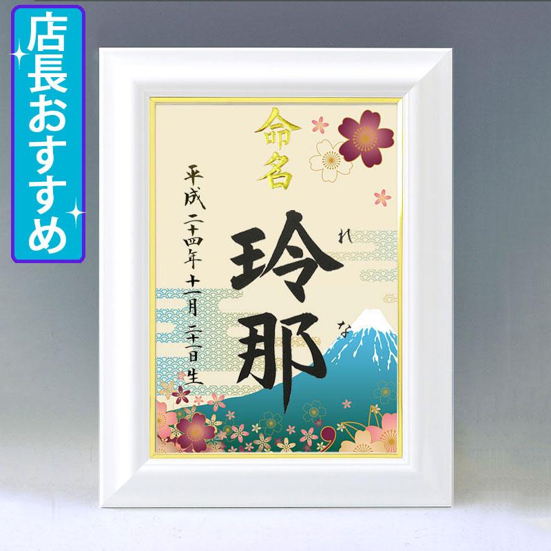 デザイン命名書 A4ホワイト額【富士と桜】毛筆で心を込めてお書きします