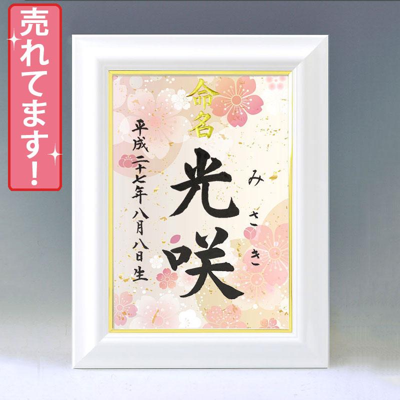 デザイン命名書 A4ホワイト額【桜】毛筆で心を込めてお書きします
