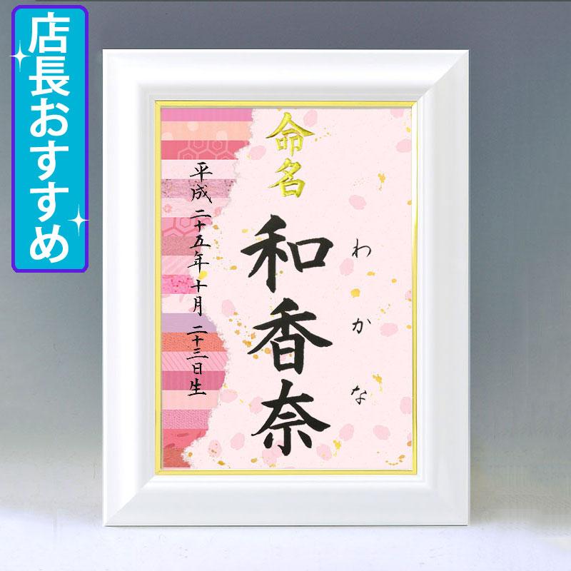 デザイン命名書 A4ホワイト額【桜の和紙】毛筆で心を込めてお書きします