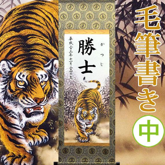 【命名】端午の節句名入り掛軸(掛け軸)・名前旗 中サイズ 【虎】毛筆で心を込めてお書きします