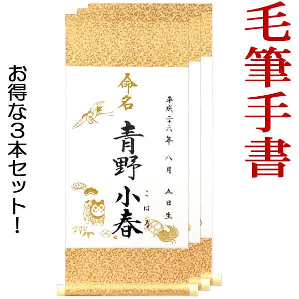 命名軸(小 鶴亀)【お得な3本セット!】【毛筆・手書きにて心を込めてお書きした命名書です】