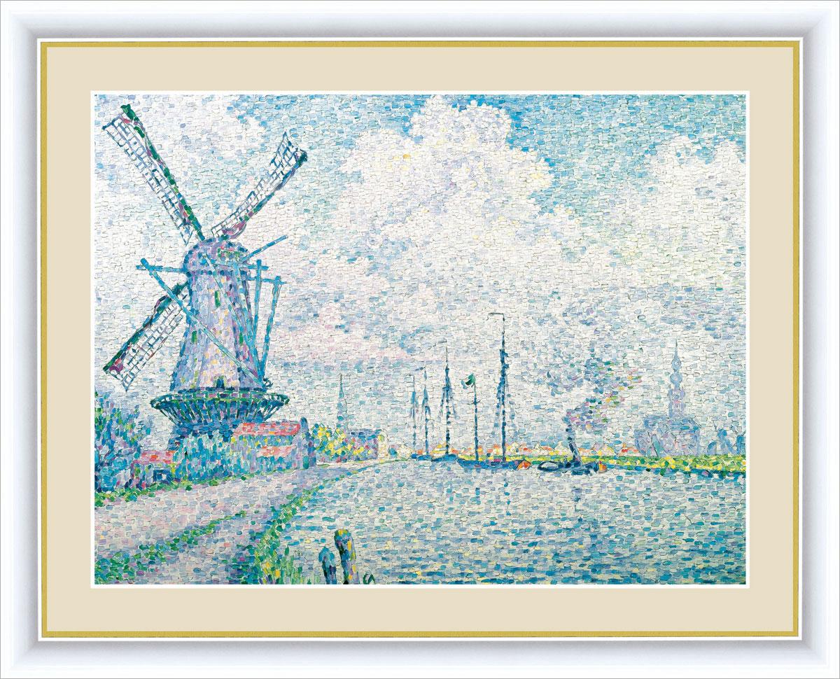 【インテリアアート(額絵) 世界の名画】 オーヴェルシーの運河 シニャック作 約横42×縦34cm【F4サイズ】g5170