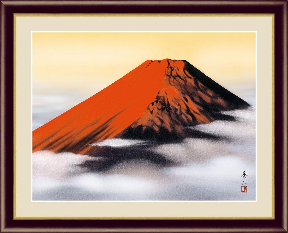 【インテリアアート(額絵) 和の雅び 伝統の趣】 赤富士 鈴村秀山作 富士山水画 約横52×縦42cm【F6サイズ】g5838