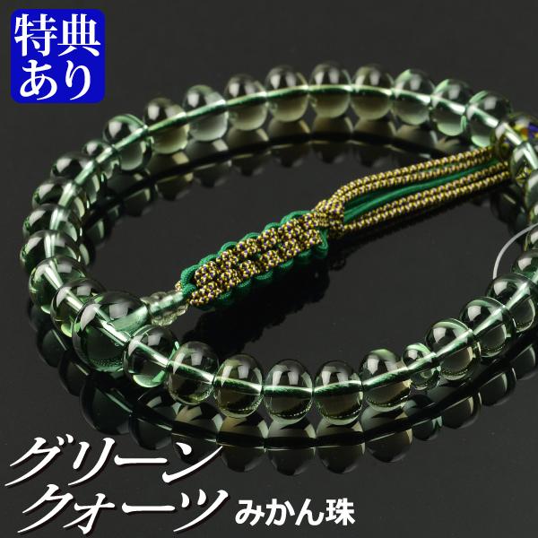 数珠・念珠 グリーンクォーツ(みかん珠)共仕立 紐房(桐箱付)【略式数珠(男性用)/京念珠】