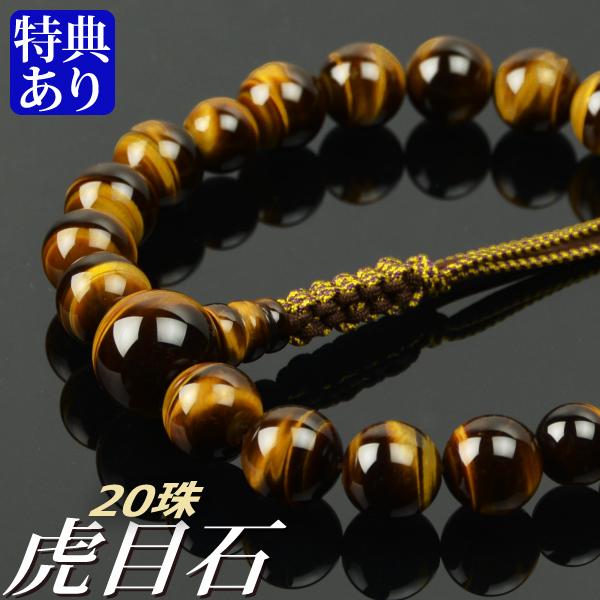 数珠・念珠 虎目石共仕立 20珠 六本組房・紐房(桐箱付)【略式数珠(男性用)/京念珠】