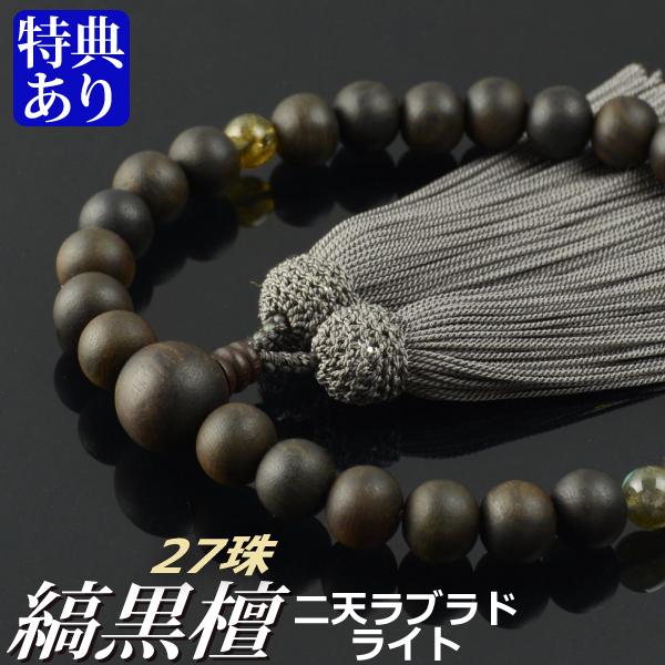 数珠・念珠 素挽縞黒檀 二天ラブラドライト仕立 27珠 正絹頭付房(桐箱付)【略式数珠(男性用)/京念珠】
