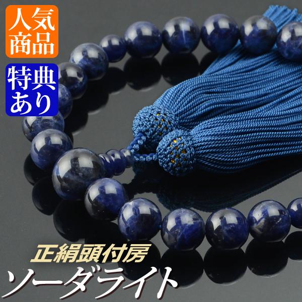 数珠・念珠 ソーダライト共仕立 正絹頭房(桐箱付)【略式数珠(男性用)/京念珠】