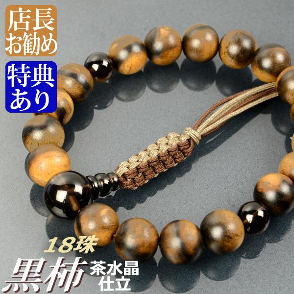 数珠・念珠 黒柿 茶水晶仕立 18珠 八本組房・紐房(桐箱付)【略式数珠(男性用)/京念珠】