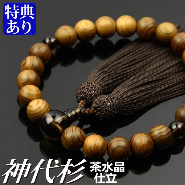 数珠・念珠 神代杉 茶水晶仕立 正絹頭付房(桐箱付)【略式数珠(男性用)/京念珠】