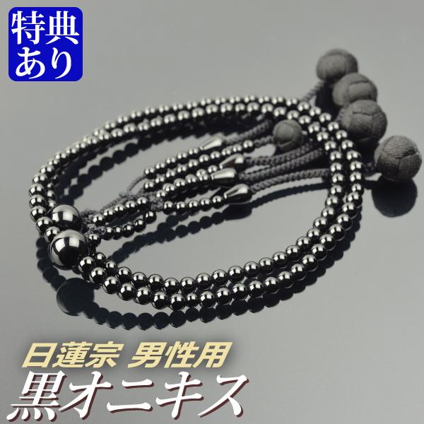 数珠・念珠 【日蓮宗】 黒オニキス共仕立 吉祥梵天 尺寸(桐箱付)【宗派別数珠(男性用)】