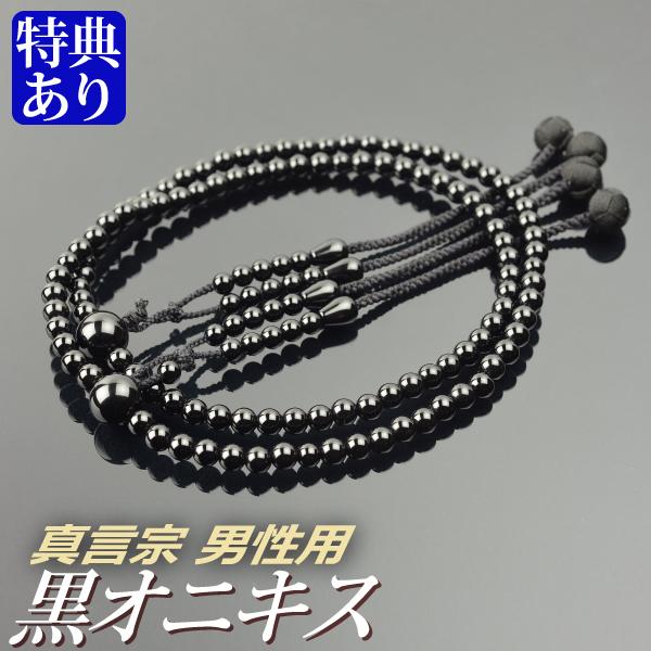 数珠・念珠 【真言宗】 黒オニキス共仕立 吉祥梵天 尺二(桐箱付)【宗派別数珠(男性用)】