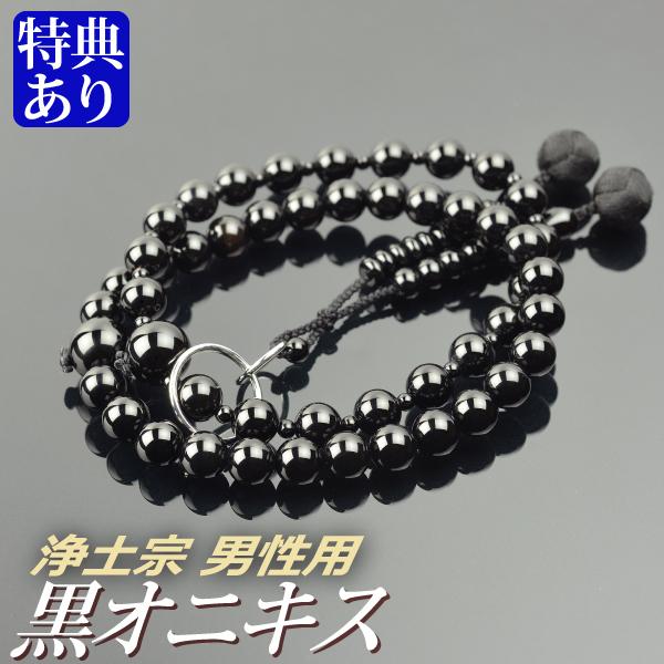 数珠・念珠 【浄土宗】 黒オニキス共仕立 吉祥梵天 九寸(桐箱付)【宗派別数珠(男性用)】