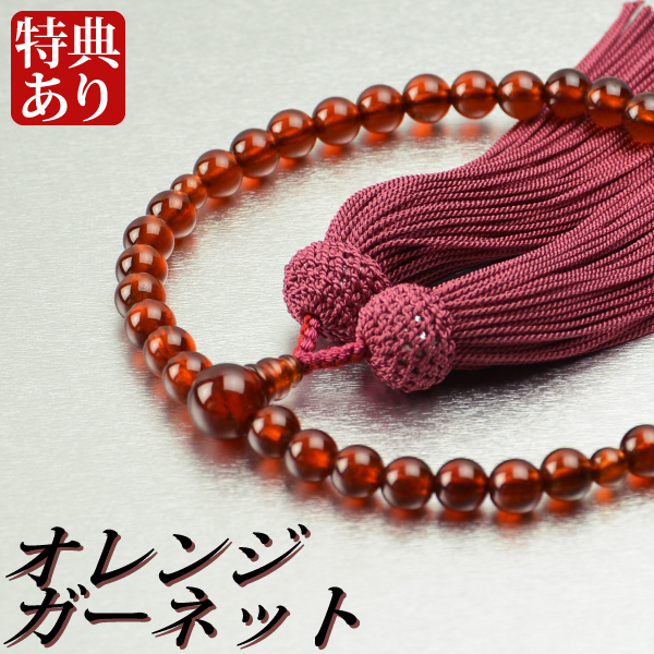 数珠・念珠 オレンジガーネット共仕立 正絹頭付房(桐箱付)【略式数珠(女性用)/京念珠】