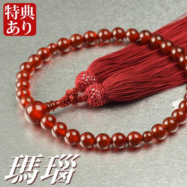 数珠・念珠 瑪瑙共仕立 8mm珠 正絹頭付房(桐箱付)【略式数珠(女性用)/京念珠】