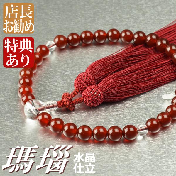 数珠・念珠 瑪瑙 水晶仕立 8mm珠 正絹頭付房(桐箱付)【略式数珠(女性用)/京念珠】