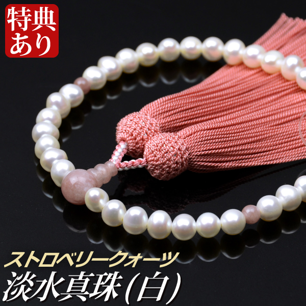 数珠・念珠 淡水真珠(白) ストロベリークォーツ仕立 正絹頭付房(桐箱付)【略式数珠(女性用)/京念珠】