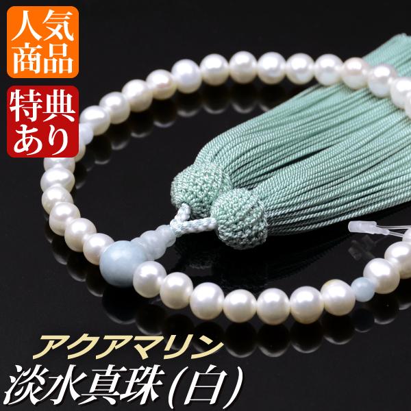 数珠・念珠 淡水真珠(白) アクアマリン仕立 正絹頭付房(桐箱付)【略式数珠(女性用)/京念珠】