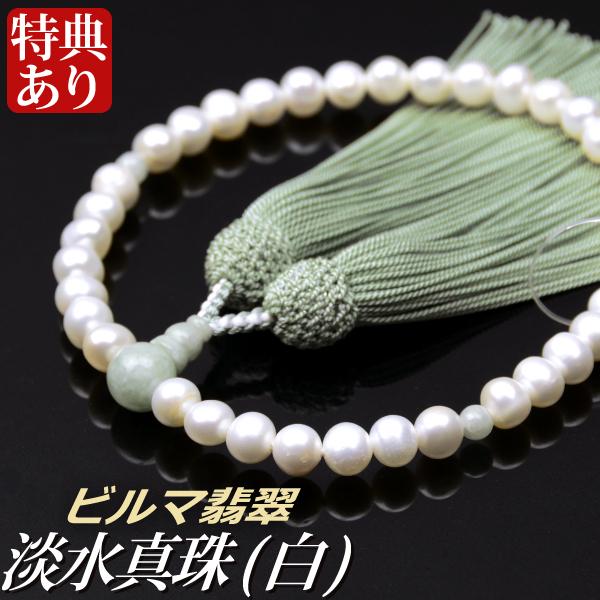 数珠・念珠 淡水真珠(白) ビルマ翡翠仕立 正絹頭付房(桐箱付)【略式数珠(女性用)/京念珠】