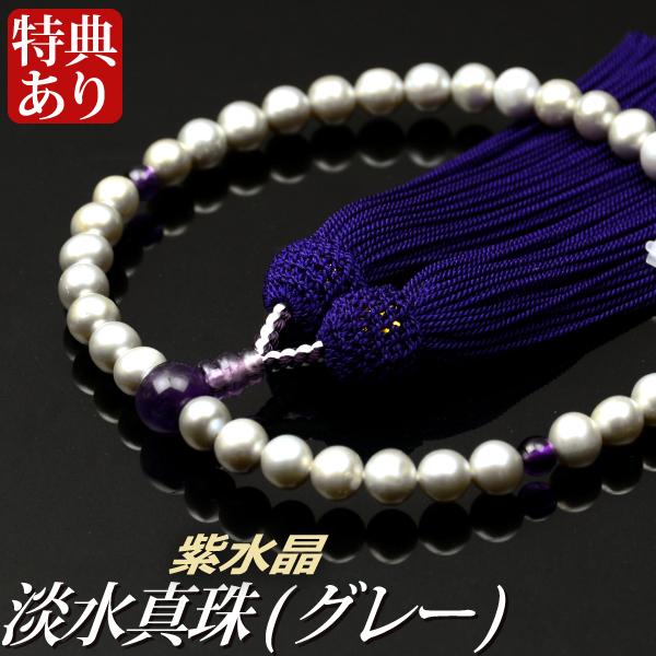 数珠・念珠 淡水真珠(グレー) 紫水晶仕立 正絹頭付房(桐箱付)【略式数珠(女性用)/京念珠】