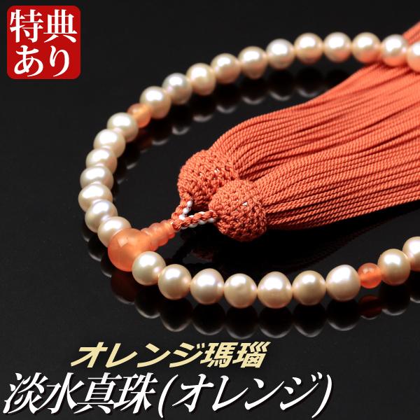 数珠・念珠 淡水真珠(オレンジ) オレンジ瑪瑙仕立 正絹頭付房(桐箱付)【略式数珠(女性用)/京念珠】