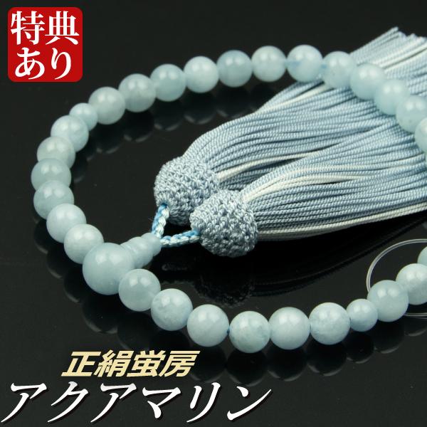 数珠・念珠 アクアマリン共仕立 正絹蛍房(桐箱付)【略式数珠(女性用)】