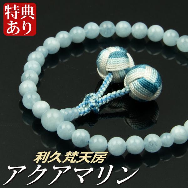 数珠・念珠 アクアマリン共仕立 利久梵天房(桐箱付)【略式数珠(女性用)】