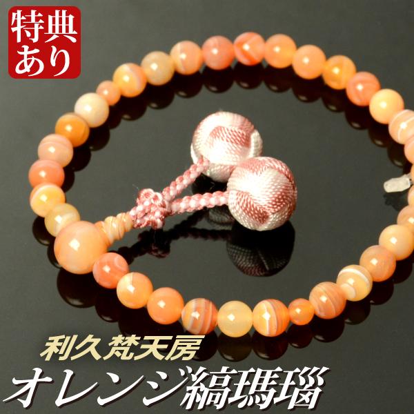 数珠・念珠 桃縞瑪瑙共仕立 利久梵天房(桐箱付)【略式数珠(女性用)】