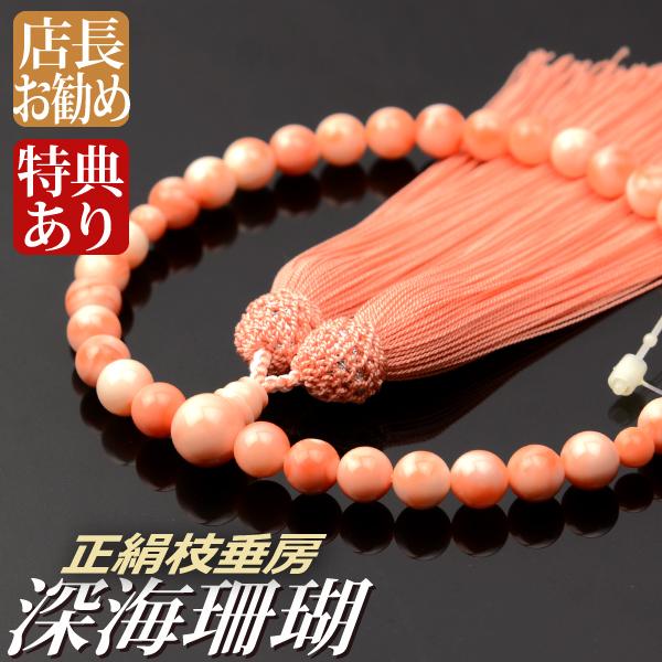 数珠・念珠【スーパーセール20%オフ】深海珊瑚共仕立 7.5mm珠 正絹枝垂房(桐箱付)【略式数珠(女性用)】