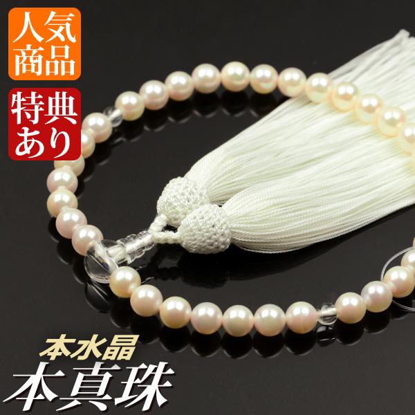 数珠・念珠【スーパーセール10%オフ】本真珠 本水晶仕立 正絹枝垂房(桐箱付)【略式数珠(女性用)/京念珠】