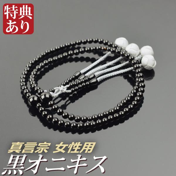 数珠・念珠 【真言宗】 黒オニキス共仕立 吉祥梵天 八寸(桐箱付)【宗派別数珠(女性用)】