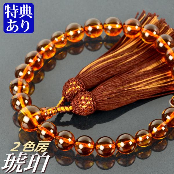 数珠・念珠 (限定品)圧縮琥珀共仕立 正絹頭付房 2色襲房(桐箱付)【略式数珠(男性用)/京念珠】