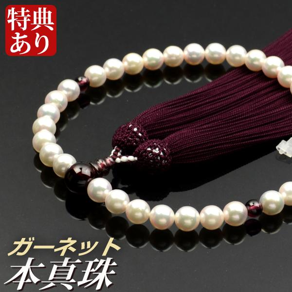 数珠・念珠 本真珠 ガーネット仕立 正絹枝垂房(桐箱付)【略式数珠(女性用)/京念珠】