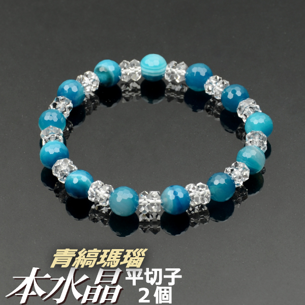 数珠ブレスレット・腕輪念珠 本水晶平切子2個 青縞瑪瑙切子仕立【内径約16cm】